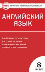 ГДЗ контрольные по английскому языку 8 класс Лысакова