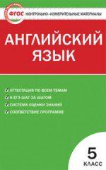 ГДЗ контрольные по английскому языку 5 класс Лысакова