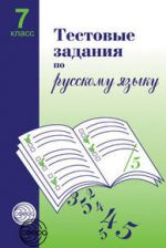 ГДЗ тесты по русскому языку 7 класс Малюшкин