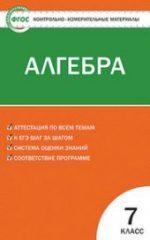ГДЗ контрольные работы по алгебре 7 класс Мартышова