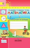 ГДЗ по математике 4 класс Дорофеев Миракова рабочая тетрадь