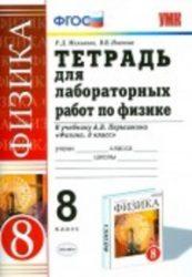 ГДЗ рабочая тетрадь по физике 8 класс Минькова, Иванова