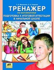 ГДЗ решебник по математике 4 класс Мишакина