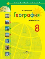 ГДЗ рабочая тетрадь по географии 8 класс Николина