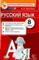 ГДЗ контрольные по русскому языку 8 класс Никулина