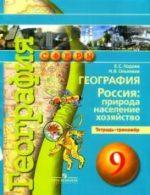 ГДЗ рабочая тетрадь тренажёр по географии 9 класс Ольховая, Протасова