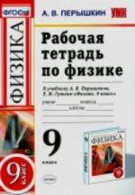 ГДЗ рабочая тетрадь по физике 9 класс Перышкин