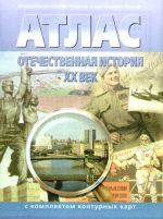ГДЗ контурные карты по истории 8 класс Полункина
