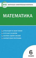 ГДЗ контрольные по математике 6 класс Попова