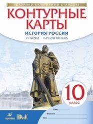 ГДЗ контурные карты по истории 10 класс Приваловский, Волкова, Курбский