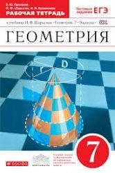 ГДЗ рабочая тетрадь по геометрии 7 класс Протасов, Шарыгин