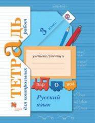 ГДЗ контрольные по русскому языку 3 класс Романова