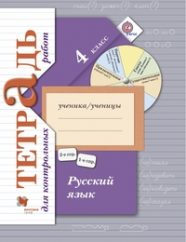 ГДЗ контрольные по русскому языку 4 класс Романова