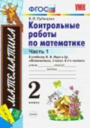 ГДЗ контрольные по математике 2 класс Рудницкая