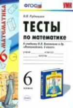 ГДЗ тесты по математике 6 класс Рудницкая к учебнику Виленкина