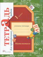 ГДЗ проверочные работы по математике 1 класс Рудницкая