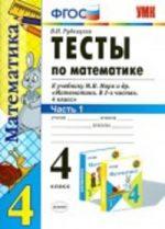 ГДЗ тесты по математике 4 класс Рудницкая