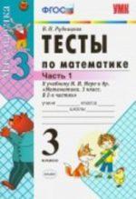ГДЗ тесты по математике 3 класс Рудницкая