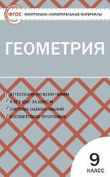 ГДЗ контрольные по геометрии 9 класс Рурукин