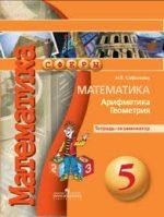 ГДЗ решебник по математике 5 класс Сафонова