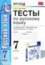 ГДЗ тесты по русскому языку 7 класс Сергеева