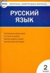 ГДЗ контрольные по русскому языку 2 класс Синякова