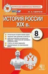 ГДЗ контрольные по истории 8 класс Смирнов