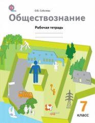 ГДЗ рабочая тетрадь по обществознанию 7 класс Cоболева