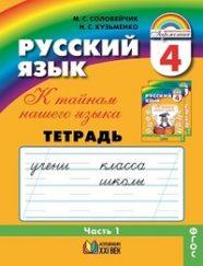 ГДЗ рабочая тетрадь по русскому языку 4 класс Соловейчик