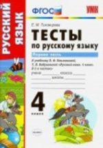 ГДЗ тесты по русскому языку 4 класс Тихомирова к учебнику Климановой, Бабушкиной