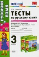 ГДЗ тесты по русскому языку 3 класс Тихомирова к учебнику Климановой