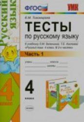 ГДЗ тесты по русскому языку 4 класс Тихомирова к учебнику Зелениной, Хохловой