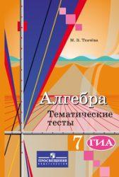 ГДЗ контрольные работы по алгебре 7 класс Ткачева