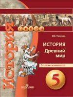 ГДЗ рабочая тетрадь по истории 5 класс Уколова