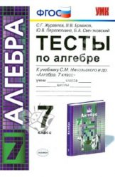 ГДЗ тесты по алгебре 7 класс Журавлев, Ермаков