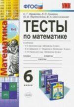 ГДЗ тесты по математике 6 класс Журавлев, Ермаков