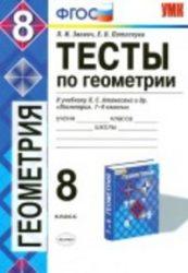 ГДЗ тесты к учебнику Атанасяна по геометрии 8 класс Звавич, Потоскуев