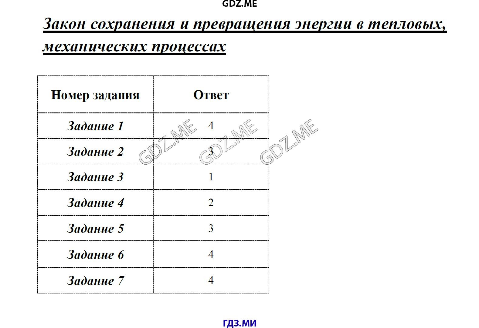 Гдз контрольные тесты по физике 10 тулькибаева
