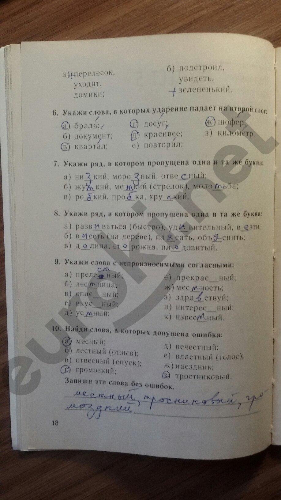 Книга решебник к тестам онлайн по русскому 8 класс книгина