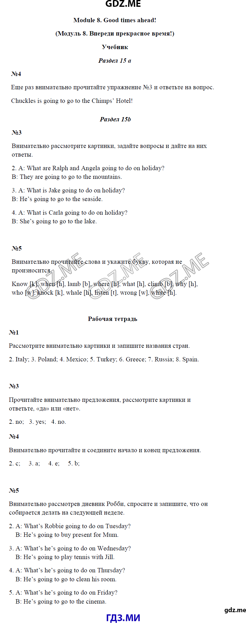 Elephant on holiday текст учебник н и быкова 4 rkfcc
