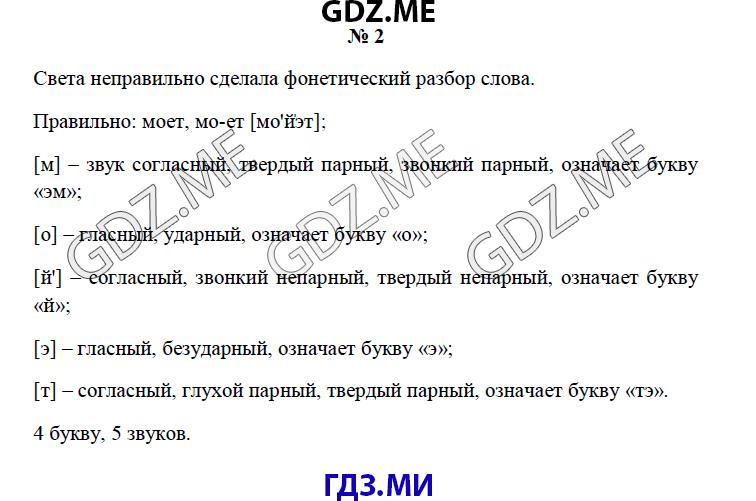 Гдз онлайн по русскому языку 3 класс кузнецова урок