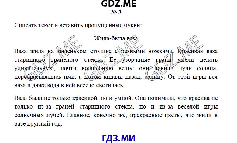 Домашняя работа параграф 26 по химии 8 класс номер 3 кузнецова 2018 г