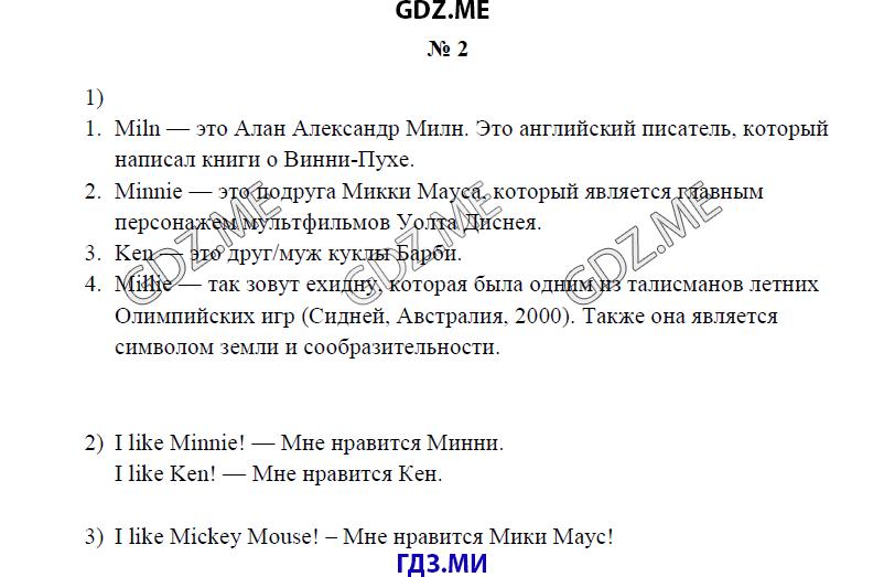 Перевод с английского на русский бесплатно и правильно для 9 класса авторы в.п.кузовлев