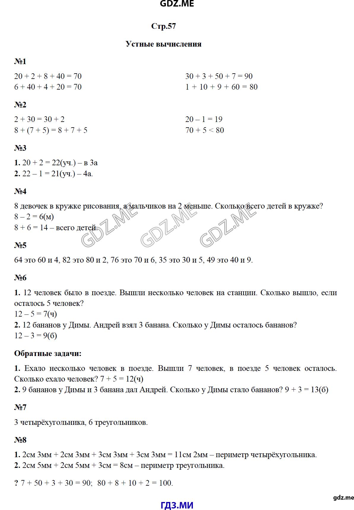 Устные вопросы по математике 10 класс