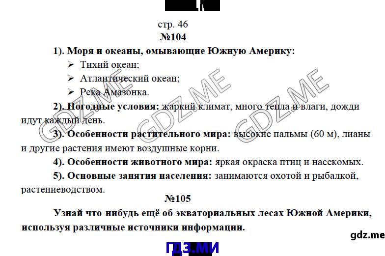Гдз 4 класс окружающий мир на странице 44 45 в рабочей тетради к учебнику ивченко потапов