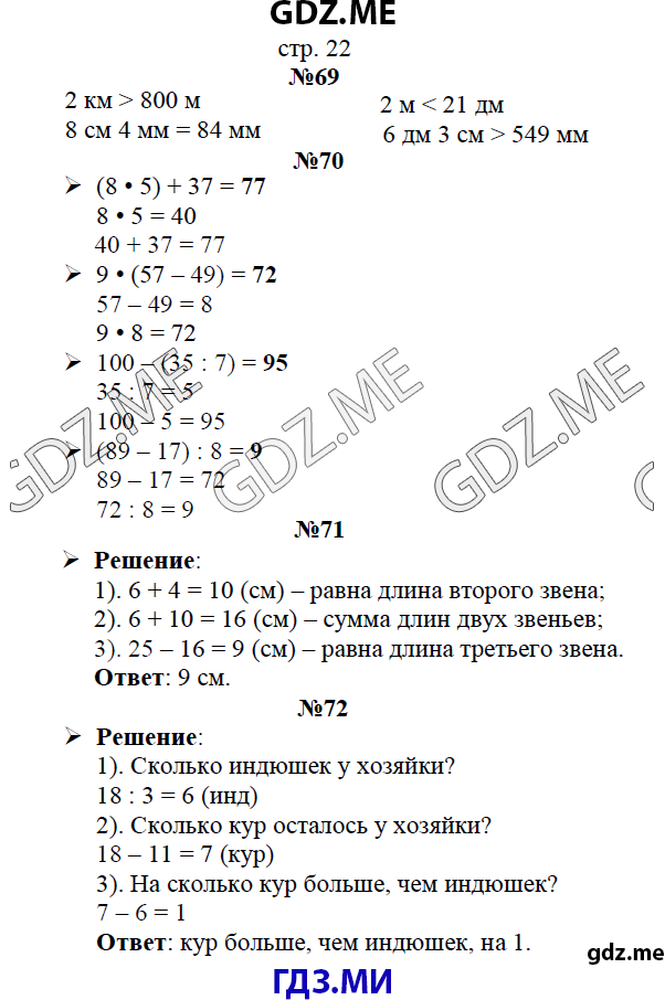 Задачи по математике для 2 класса рудницкая: краткая запись