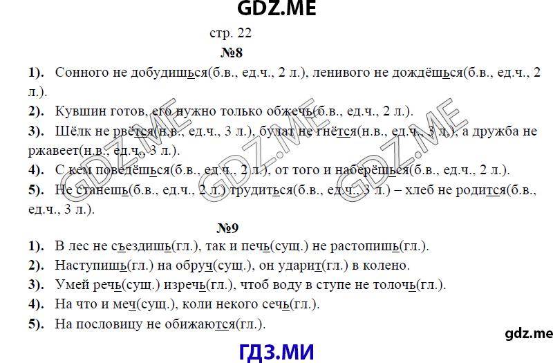 Гдз по русскому языку 3 класс желтовская первая часть онлайн