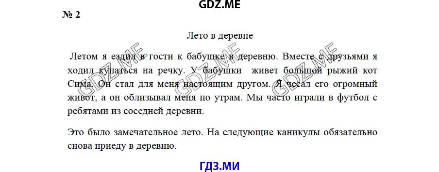 Гдз 2 класс русский язык климанова упр 184 стр