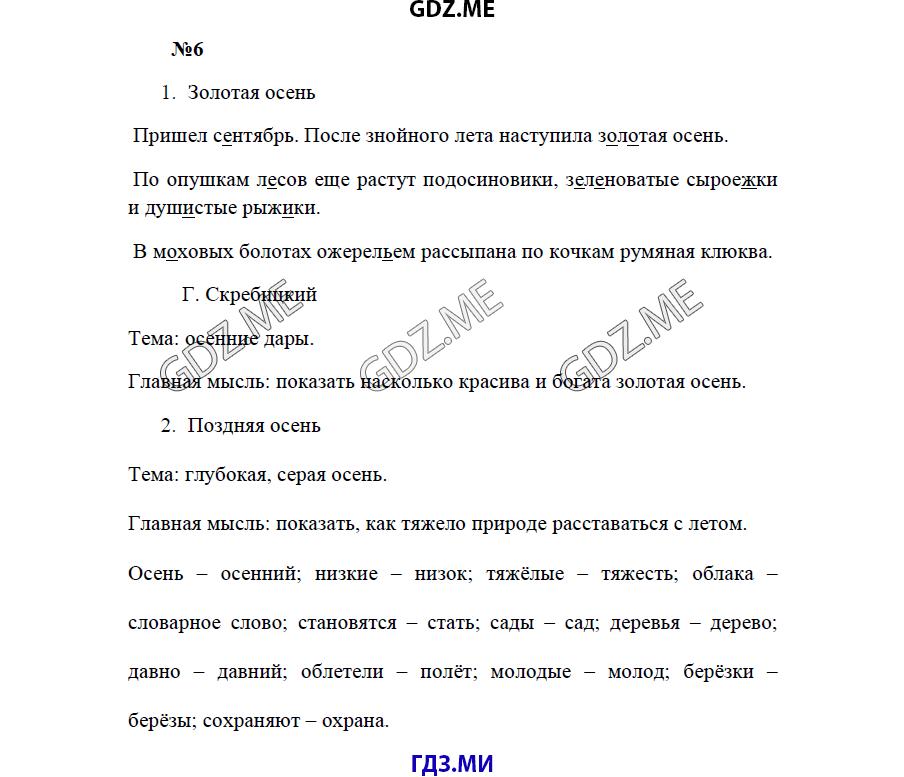 Дом работа по русскому языку 2 класс упражнение 146 стр 95 авторы л ф климанова т в бабушкина