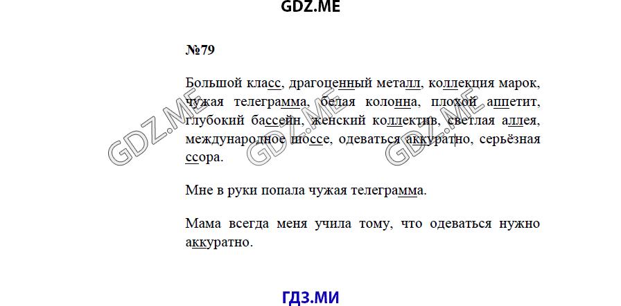 Русский язык 2 класс бабушкина упражнение 163 ответы